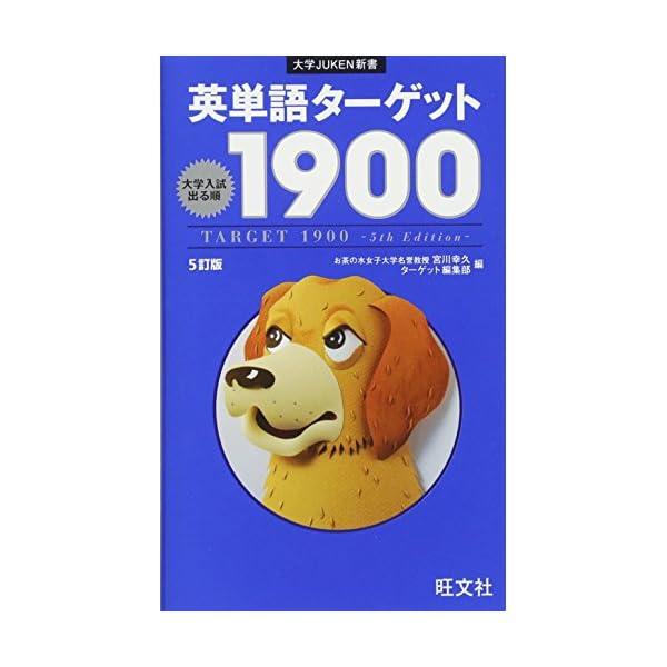 英単語ターゲット1900 5訂版 (大学JUKE...の商品画像