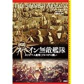 図説 スペイン無敵艦隊: エリザベス海軍とアルマダの戦い