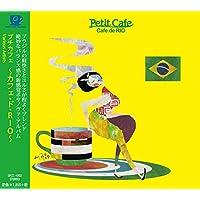 プチカフェ ~カフェ・ド・RIO~