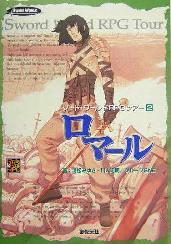 ロマール ソード・ワールドRPGツアー <2> Role & Roll RPGの詳細を見る