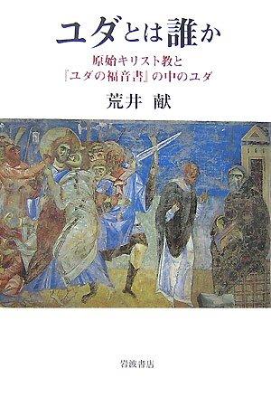 ユダとは誰か―原始キリスト教と『ユダの福音書』の中のユダの詳細を見る