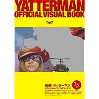 映画「ヤッターマン」オフィシャル・ヴィジュアル・ブック
