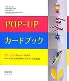 POP‐UPカードブック