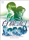白線流し DVD-BOX[DVD]