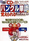 CDを聞くだけでハングル単語が覚えられるステレオ学習法 生活単語基礎の基礎 <CD>