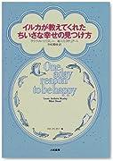 イルカが教えてくれたちいさな幸せの見つけ方