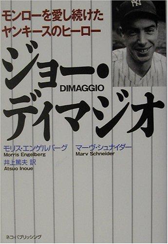 ジョー・ディマジオ―モンローを愛し続けたヤンキースのヒーロー