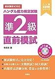 ハングル能力検定試験準2級 直前模試 (ハン検合格特訓シリーズ)