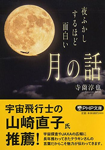 夜ふかしするほど面白い「月の話」