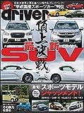 driver(ドライバー) 2018年 11月号 [雑誌]