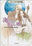 海より生まれし娘〈下〉―シャーリアの魔女〈1〉 (ハヤカワ文庫FT)