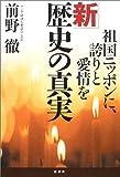 新 歴史の真実―祖国ニッポンに、誇りと愛情を