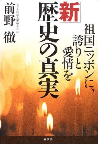 新 歴史の真実―祖国ニッポンに、誇りと愛情をの詳細を見る