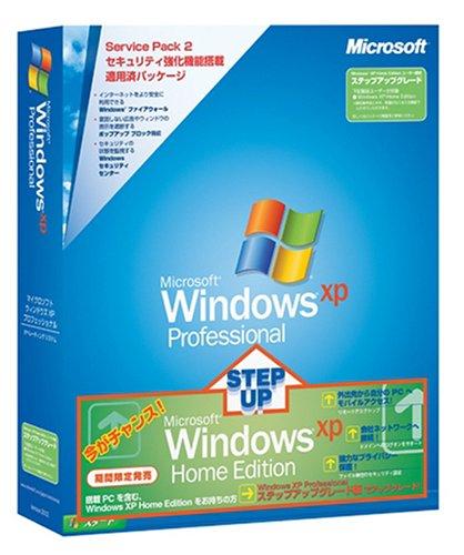 Microsoft Windows XP Professional Service Pack 2 Windows XP Home Edition ユーザー限定 ステップ アップグレード / マイクロソフト