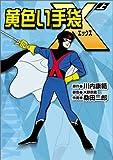 黄色い手袋X(上) (マンガショップシリーズ (6))