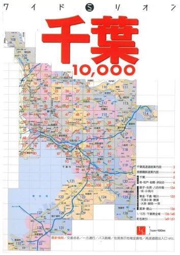 千葉10,000市街道路地図 (〔2006〕) (ワイドミリオン (65))