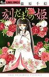 刻だまりの姫(1) (フラワーコミックスα)