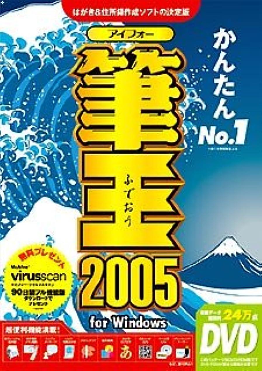 妖精道路を作るプロセス道に迷いました筆王 2005 for Windows DVD-ROM版