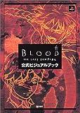 BLOOD THE LAST VAMPIRE公式ビジュアルブック