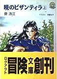 暁のビザンティラ / 菅 浩江 のシリーズ情報を見る