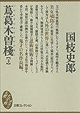 蔦葛木曽棧(下) (大衆文学館)