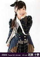 AKB48 公式生写真 Theater 2015.October 月別10月 【武藤十夢】