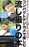 ぼろフォト解決シリーズ006 キヤノン PowerShotで実写 コンパクトデジカメで楽しむ 流し撮りの本