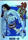 神さまのつくりかた。 巻之14 (ガンガンファンタジーコミックス)