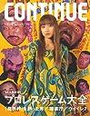 コンティニュー vol.11