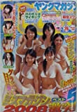 週刊ヤングマガジン No.26 2008 年 6/9 号 [雑誌]