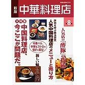 中華料理店 第8集 大特集:中国料理店、今ここが問題だ。 人気店の「酢豚」の技術 (旭屋出版MOOK)
