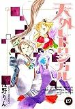天外レトロジカル 4 (コミックブレイド)