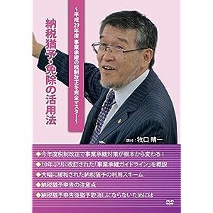 納税猶予・免除の活用法 (セミナー教材無料配付) [DVD]