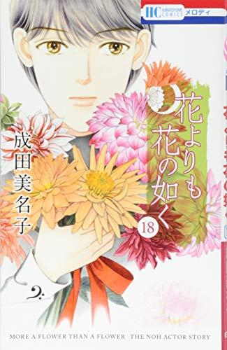 花よりも花の如く 18 (花とゆめCOMICS)