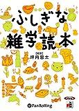 [オーディオブックCD] ふしぎな雑学読本 (<CD>)