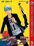黒子のバスケ カラー版 5 (ジャンプコミックスDIGITAL)