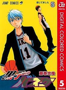 黒子のバスケ カラー版 5巻 表紙画像