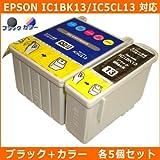 エプソン(EPSON)対応 IC1BK13/IC5CL13 互換インクカートリッジ ブラック+カラー【各5個セット】JISSO-MARTオリジナル互換インク