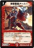 デュエルマスターズ/DM-27/49/C/突撃勇者アーニー