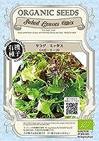 株式会社グリーンフィールドプロジェクト サラダミックス<ベビーリーフ> ×3個セット 野菜/種