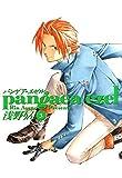 パンゲア・エゼル 3巻 (コミックアヴァルス)