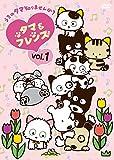 タマ&フレンズ~うちのタマ知りませんか?~ Vol.1[DVD]