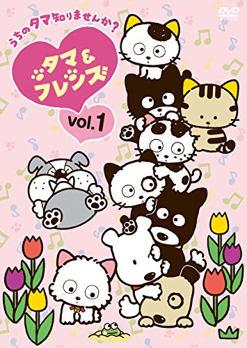 タマ&フレンズ?うちのタマ知りませんか?? Vol.1 [DVD]