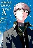 ペルソナ4 (10) (電撃コミックス)