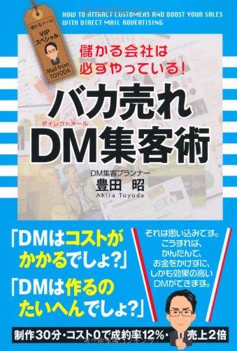 バカ売れ DM集客術 [単行本(ソフトカバー)] / 豊田 昭 (著); 中経出版 (刊)