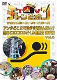 TVチャンピオン テクニカル・スーパースターズ 進め!コロコロからくり装置王選手権 ...[DVD]