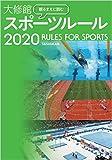 観るまえに読む 大修館スポーツルール2020