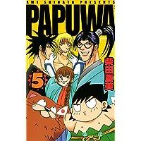 PAPUWA 5巻 (デジタル版ガンガンコミックス)