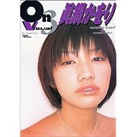 On Visual No.3 眞鍋かをり    アスキームック―On Visual