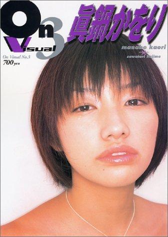 On Visual No.3 眞鍋かをり アスキームック—On Visual